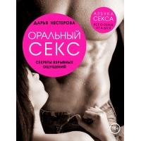 """Книга """"Оральный секс. Секреты взрывных ощущений"""". Нестерова Д.В."""