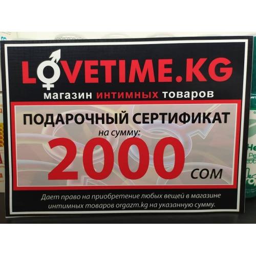 Подарочный Сертификат на 2000 сом