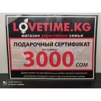 Подарочный Сертификат на 3000 сом