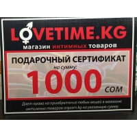 Подарочный Сертификат на 1000 сом