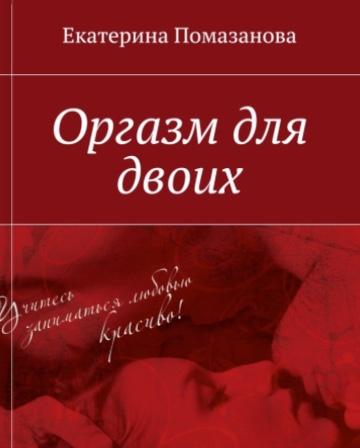 """Книга """"Оргазм для двоих"""". Екатерина Помазанова"""